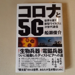 コロナと5G 世界を壊す新型ウイルスと次世代通信(文学/小説)