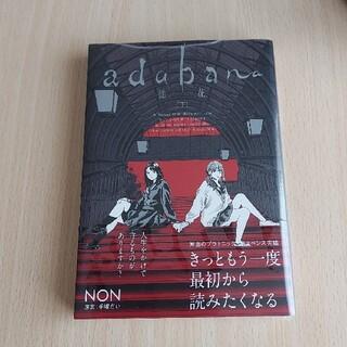 シュウエイシャ(集英社)のadabana-徒花- 下(青年漫画)
