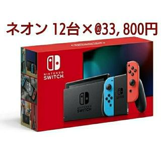 任天堂 - 任天堂 Switch 計12台セット任天堂 Nintendo Switch