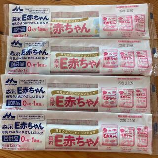 モリナガニュウギョウ(森永乳業)の森永 E赤ちゃん 試供品 粉ミルク 4本(その他)