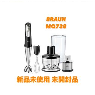 BRAUN - BRAUN MQ738 ハンドブレンダー 泡立て器