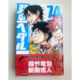 アキタショテン(秋田書店)の弱虫ペダル 74(少年漫画)