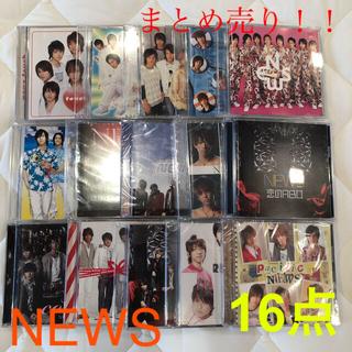 NEWS CD ・アルバム 16点セット! 大幅値下げ!(アイドルグッズ)