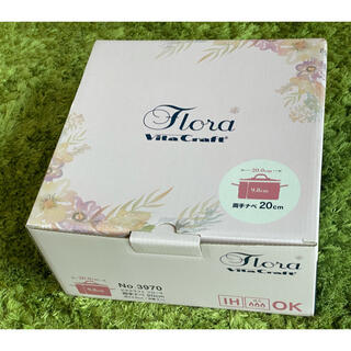 ビタクラフト(Vita Craft)のvita craft flora ビタクラフト両手鍋 20cm 無水・無油(鍋/フライパン)