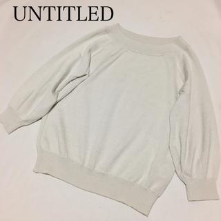 アンタイトル(UNTITLED)の美品 UNTITLED ラメ混 7分袖ハイゲージニット 白 M(ニット/セーター)