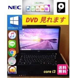 NEC - NECノートパソコンWindows10DVD見れますHDD320GB i3!