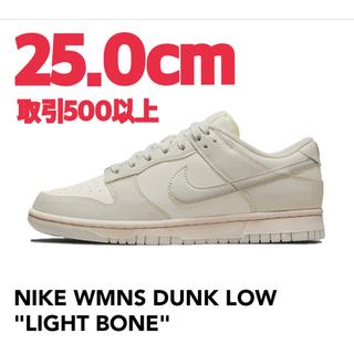 ナイキ(NIKE)のNIKE WMNS DUNK LOW LIGHT BONE 25.0cm(スニーカー)