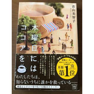 タカラジマシャ(宝島社)の木曜日にはココアを【中古本】(その他)