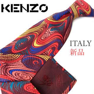 ケンゾー(KENZO)のKENZO PARIS ネクタイ イタリア カラフル 個性的 アクセント(ネクタイ)
