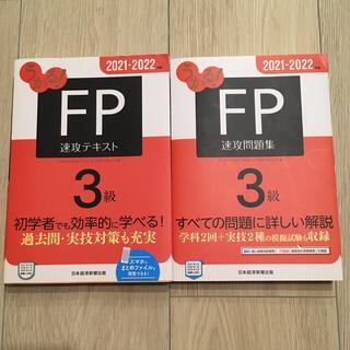 ニッケイビーピー(日経BP)のうかる!FP3級速攻テキスト、問題集セット 2021-2022年版(資格/検定)