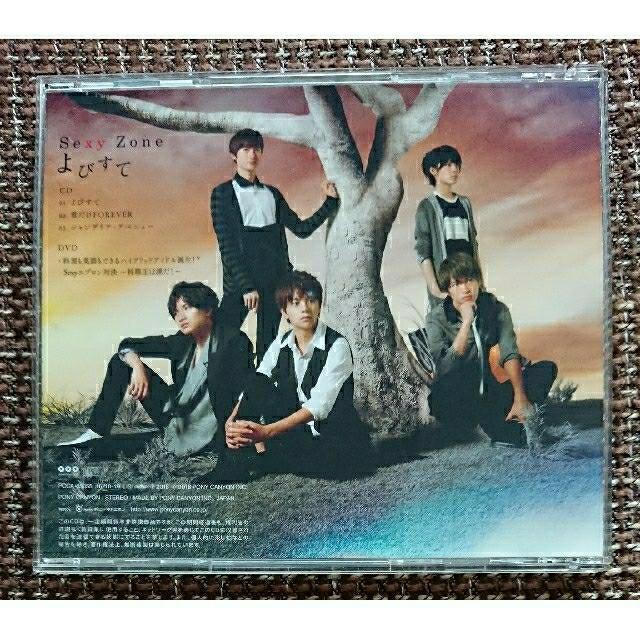 Sexy Zone(セクシー ゾーン)のSexy Zone「よびすて」初回限定盤B☆CDシングル エンタメ/ホビーのCD(ポップス/ロック(邦楽))の商品写真