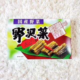 信州野沢菜 本造り 国産野菜 250g 送料無料(漬物)