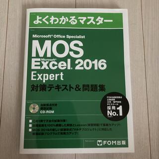 フジツウ(富士通)のMicrosoft Office Specialist Excel 2016 …(資格/検定)
