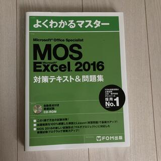 フジツウ(富士通)のMicrosoft Office Specialist Microsoft Ex(資格/検定)