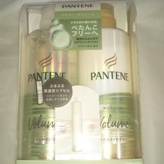 パンテーン(PANTENE)の新品未使用パンテーン ミセラーボリュームシャンプー&トリートメント セット(シャンプー/コンディショナーセット)