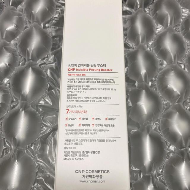CNP(チャアンドパク)のCNP ブースター コスメ/美容のスキンケア/基礎化粧品(ブースター/導入液)の商品写真