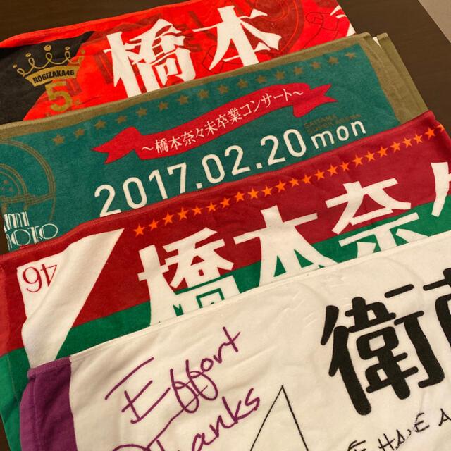 乃木坂46(ノギザカフォーティーシックス)の乃木坂46 タオル4枚セット エンタメ/ホビーのタレントグッズ(アイドルグッズ)の商品写真