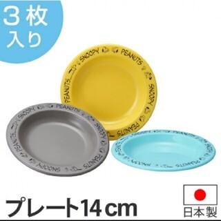 スヌーピー(SNOOPY)のSNOOPY PEANUTS小皿 3枚セット新品、未使用(食器)