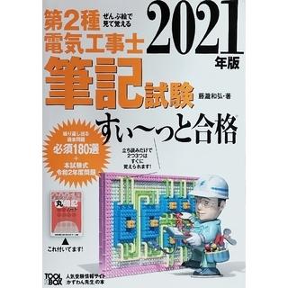 ぜんぶ絵で見て覚える第2種電気工事士筆記試験すい~っと合格 2021年版(科学/技術)