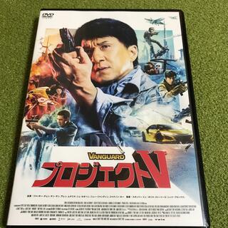 プロジェクトV DVD(外国映画)
