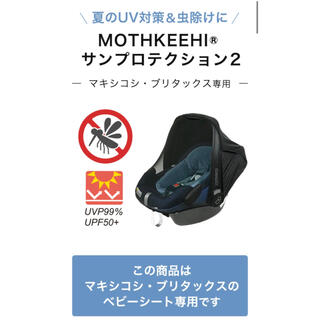 マキシコシ(Maxi-Cosi)のMOTHKEEHI サンプロテクション マキシコシ日除け(ベビーカー用アクセサリー)