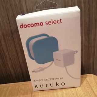 NTTdocomo - 新品未使用 ポータブルACアダプター01 kuruko