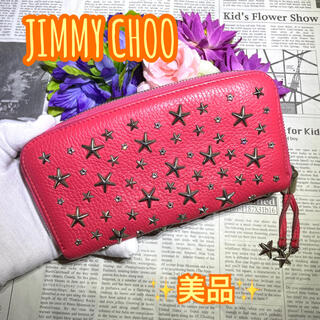 JIMMY CHOO - 美品✨ ジミーチュウ フィリパ スタースタッズ ラウンドファスナー長財布 ピンク