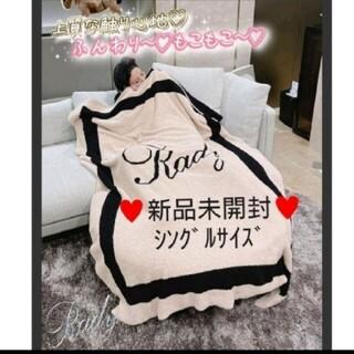 レディー(Rady)の【新品未開封】Rady カシミアタッチブランケット シングルサイズ(毛布)
