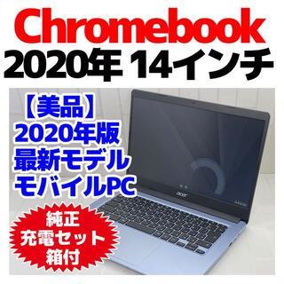 Acer - 美品 acer Chromebook 2020年 14インチ 4G SSD64G