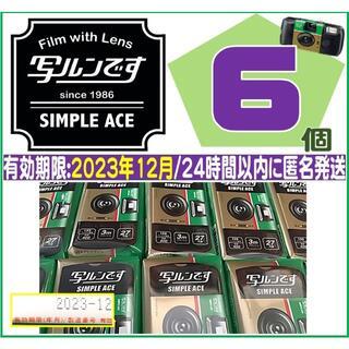 富士フイルム - 写ルンです シンプルエース 27枚撮り 6個 有効期限23年12月 新品