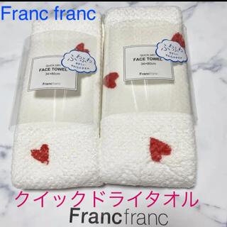 Francfranc - ♡♡ フェイスタオル クイッグトライ 2枚 フランフラン 新品 ♡