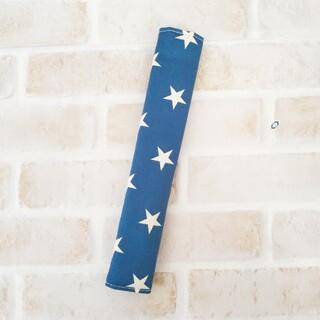 ☆水筒肩紐カバー☆ブルー星(外出用品)