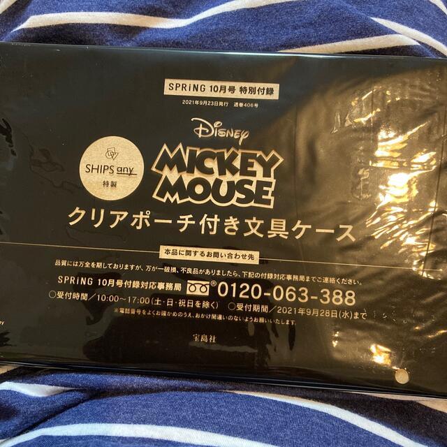 Disney(ディズニー)のSPRiNG スプリング 10月 付録 ミッキーマウスデザイン マルチポーチ レディースのファッション小物(ポーチ)の商品写真