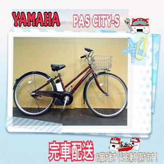 ヤマハ(ヤマハ)の電動自転車 YAMAHA PAS CITY-S レッド 27インチ(自転車本体)
