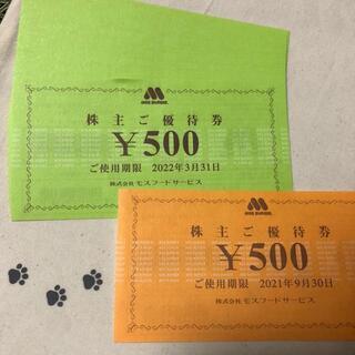 今月期限含 9500円分 モスフードサービス 株主優待券(レストラン/食事券)