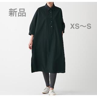 ムジルシリョウヒン(MUJI (無印良品))の新品タグ付 無印良品 ワッシャーポプリン 七分袖 ワンピース 黒 XS〜S(ロングワンピース/マキシワンピース)