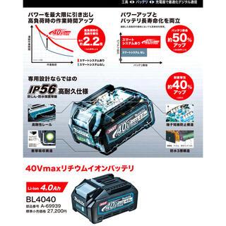 マキタ(Makita)の新品未使用 送料込 マキタ 40Vmax 4.0Ah BL4040 バッテリー(バッテリー/充電器)