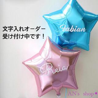 文字入れ❗️名前入れ❗️ ハートバルーン 星バルーン 誕生日 行事 記念日(ウェルカムボード)
