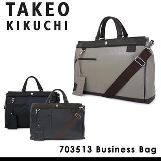 タケオキクチ(TAKEO KIKUCHI)のTAKEO KIKUCHI のビジネスバッグ(ビジネスバッグ)