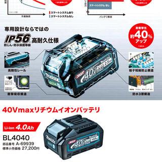 マキタ(Makita)の新品未使用 マキタ 純正バッテリー BL4040  makita(バッテリー/充電器)