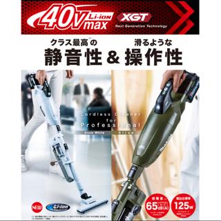 マキタ(Makita)の【 新品 】最新マキタ 充電式クリーナー CL001GRDCO【 送料無料 】(掃除機)