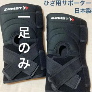 ZAMST - ザムスト ZAMST 膝用サポーター ZK-7 M ハード ひざ用 左右兼用