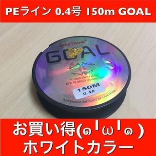 (L01) PEライン ホワイト 0.4号 150m 釣り糸