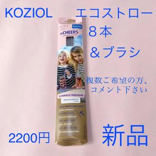 KOZIOL チアーズ エコストロー  8本 + ブラシ 新品♡ IKEA ザラ(カトラリー/箸)