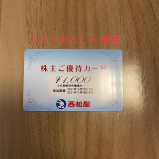 ニシマツヤ(西松屋)の西松屋 株主優待券 ¥1,000分(ショッピング)