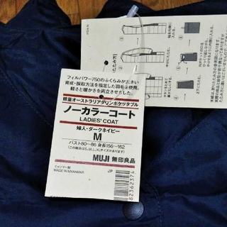 ムジルシリョウヒン(MUJI (無印良品))の新品無印良品、無印良品新品、ダウンコート、ノーカラーコート(ダウンコート)