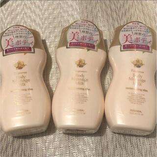 フェルナンダ(FERNANDA)のフェルナンダ  リリークラウン  フレグランスマッサージミルク  3本セット(ボディローション/ミルク)