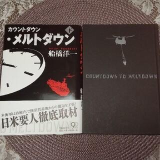カウントダウン・メルトダウン 上下巻セット(文学/小説)