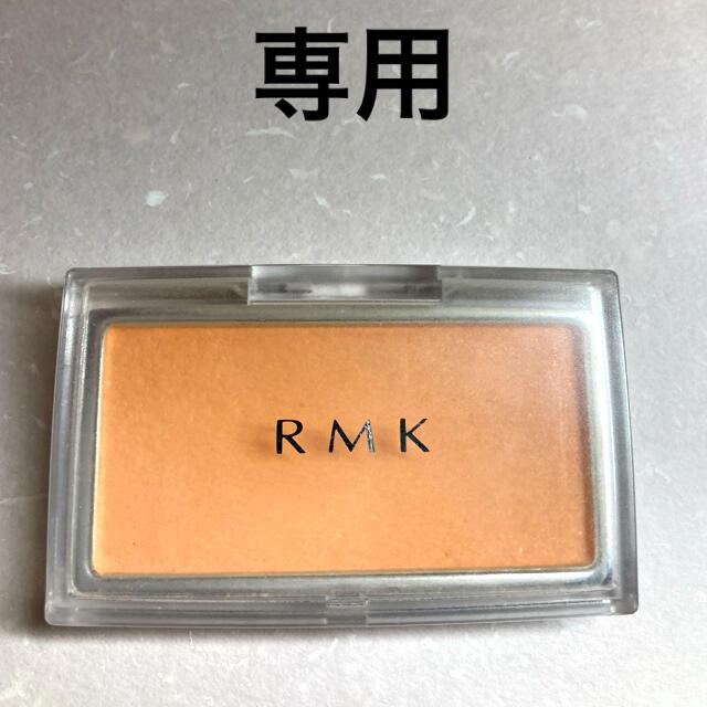 RMK(アールエムケー)の【専用】RMK インジーニアスパウダーチークスN 15ソフトオレンジ コスメ/美容のベースメイク/化粧品(チーク)の商品写真