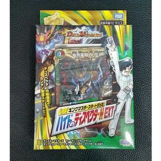 キングマスタースタートデッキ 開封品 ハイドのディスペクターN・EXTネクスト(Box/デッキ/パック)